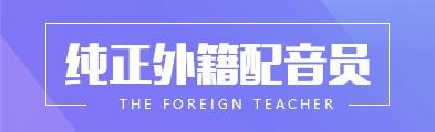 外籍配音,外籍英语配音,外籍小语种配音
